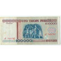 Беларусь, 100 000 рублей 1996 год, серия ДУ