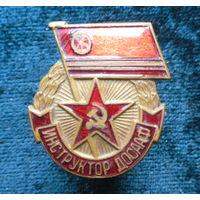 "Знак ""Инструктор ДОСААФ""."