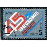 СССР 1989.. 45 лет возраждения Польши