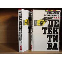 Антология зарубежного детектива (комплект из 2 книг)