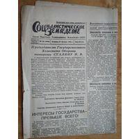 """Газета """"Социалистическое земледелие"""" 17 октября 1944 г"""