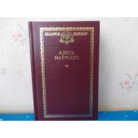 АЛЕСЬ НАЎРОЦКІ.( БК ). т.87.