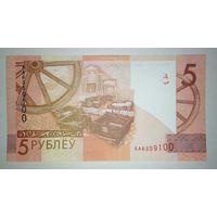 5 рублей 2009 года, серия АА - первая серия, пресс!