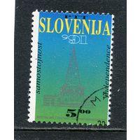 Словения. Независимость. Первая марка Словении