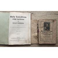 Katechizm 1911 и 1933 год цена за все