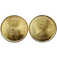 Индия 5 рупий 2014 125 лет со дня рождения Джавахарлала Неру UNC