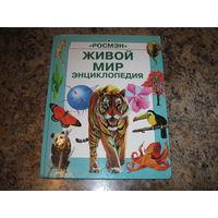 Живой мир - детская энциклопедия, большой формат, Росмэн