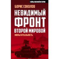 Соколов. Невидимый фронт Второй мировой. Мифы и реальность