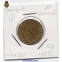 Франция 20 сантимов 1985 год - 1