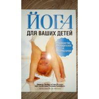 Йога для ваших детей.