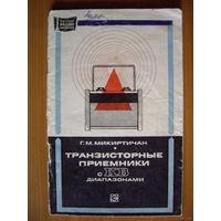 Транзисторные приёмники с КВ диапазонами