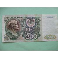 """200 рублей СССР 1992г. 095 очень """"ДЕШЕВО"""""""