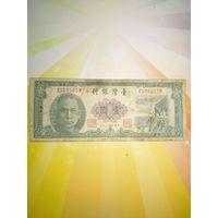 Китай Тайвань 1 юань 1961г.