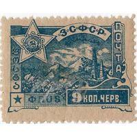 Закавказье, 1923 г.