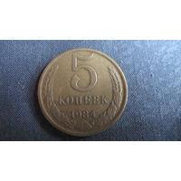 Монета СССР 5 копеек, 1984