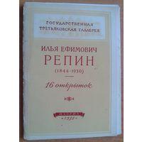 Илья Ефимович Репин (1844-1930). ГТГ. Комплект 16 открыток. 1956г.