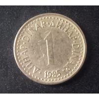 1 динар 1985 Югославия