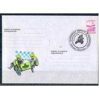 Украина КПД 1998 Чемпионат Европы по мотокроссу в Чернигове с маркой #58 и спецгашением Чернигов