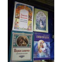 Четыре православные книги для детей покупателю лотов от 150 руб.