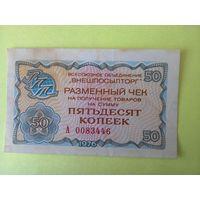 Чек 50 копеек 1976 г. Внешпосылторг СССР.