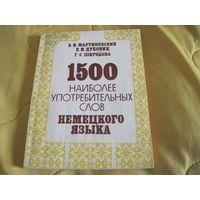 В.И. Мартиневский и др. 1500 наиболее употребительных слов немецкого языка. 1993 г.