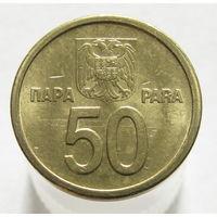 Югославия 50 пара 2000