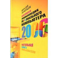 Новейшая энциклопедия ПК 2006