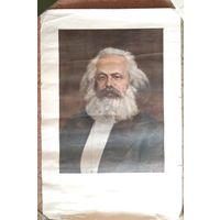 """Плакат """"Карл Маркс"""" худ.Сапожников А. 1952 г. Размер: 59х90 см"""