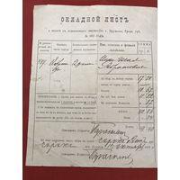 Иудаика Окладной лист 1907 г.Пружаны.