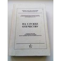 На службе Отечеству. Учебное пособие для военнослужащих вооруженных сил РБ
