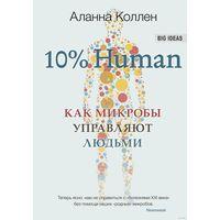 Коллен. 10% Human. Как микробы управляют людьми