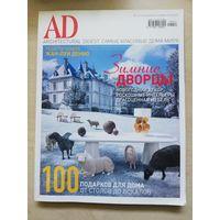 """Журнал ''Architectural digest самые красивые дома мира""""  декабрь 2014"""