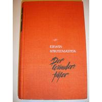 """E.Strittmatter """"Der Wundertater"""" роман на немецком языке"""