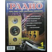 "Журнал ""Радио"" 2000-2010 г.г."