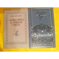 Анжелика, Анжелика в Новом свете 2 книги