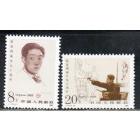 Персоналии Китай 1985 год чистая серия из 2-х марок