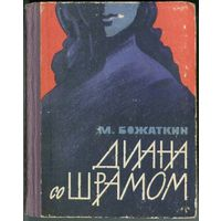 "Божаткин Михаил. ""Диана со шрамом"". 1964"