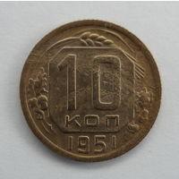 СССР 10 копеек 1951