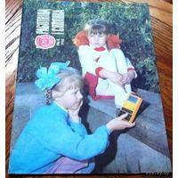 Работница и сялянка 1990 No 6