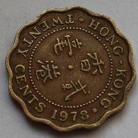 20 центов 1978 Гонконг