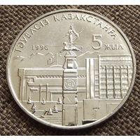 Казахстан. 20 тенге 1996. 5 лет независимости