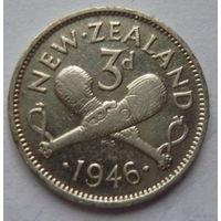 Новая Зеландия. 3 пенса 1946г. Серебро.