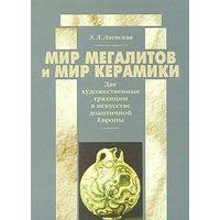 Лаевская. Мир мегалитов и мир керамики