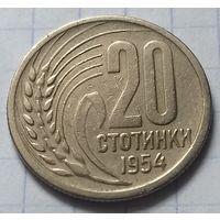 Болгария 20 стотинок, 1954          ( 6-5-1 )