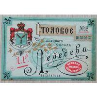 Этикетка 021. /до 1917 г./