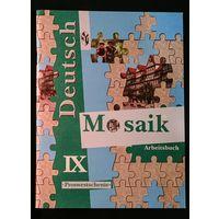 Немецкий язык. 9 класс. Мозаика. Рабочая тетрадь / Mosaik Deutsch