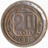 СССР, 20 копеек 1948 года, Y#118
