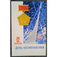 Антонченко А. 12 апреля. День космонавтики. 1966 г. Чистая.