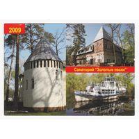 Календарик 2009 (29)