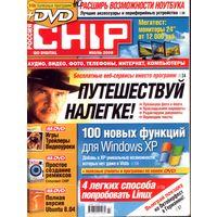 Chip #7-2008 + DVD